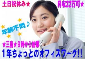 株式会社綜合キャリアオプション富士の画像・写真
