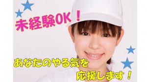 株式会社綜合キャリアオプション名張の画像・写真
