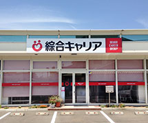 株式会社綜合キャリアオプション姫路の画像・写真