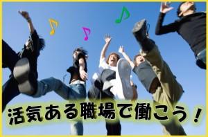株式会社綜合キャリアオプション岡山の画像・写真