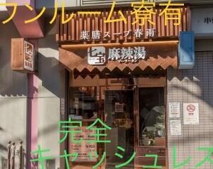 株式会社カシュ・カシュの画像・写真
