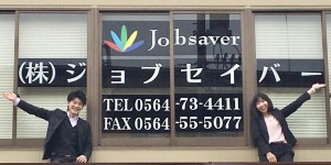 株式会社ジョブセイバーの画像・写真