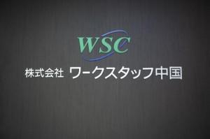 株式会社ワークスタッフ中国の画像・写真
