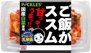 株式会社ピックルスコーポレーションの画像・写真