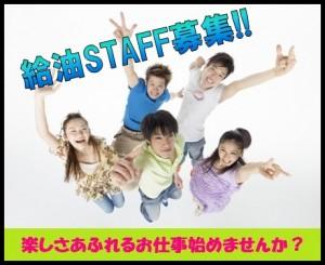 株式会社綜合キャリアオプション上越の画像・写真