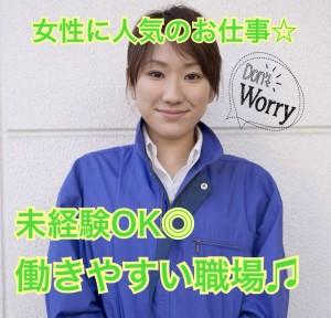 株式会社綜合キャリアオプション浜松の画像・写真