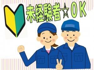 株式会社綜合キャリアオプション稲沢の画像・写真