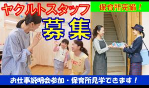 山梨ヤクルト販売株式会社の画像・写真