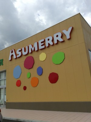 アシュメリー・クリエイト株式会社の画像・写真