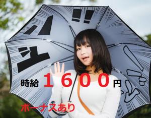 フジ技研株式会社 東北支店