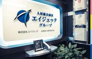 株式会社エイジェックの画像・写真