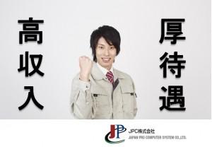 JPC株式会社の画像・写真