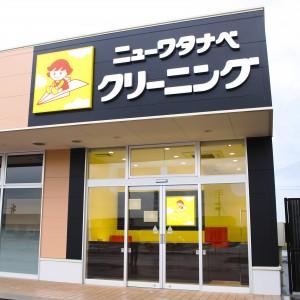 ワタナベグループ(株式会社和同)の画像・写真
