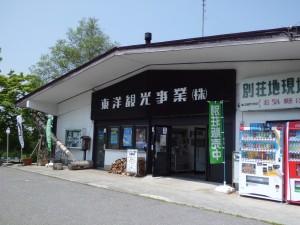 東洋観光事業株式会社の画像・写真
