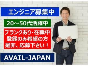 株式会社アベールジャパン 東北支店の画像・写真