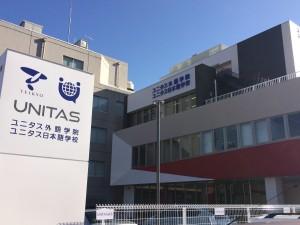 株式会社ユニタスの画像・写真