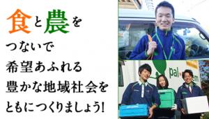 生活協同組合パルシステム静岡の画像・写真
