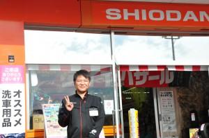 株式会社和田正の画像・写真