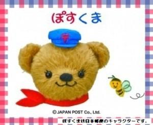 日本郵便株式会社 東京支社の画像・写真