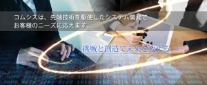 コムシス株式会社の画像・写真