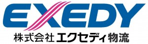 株式会社エクセディ物流の画像・写真