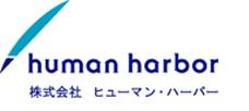 株式会社ヒューマン・ハーバーの画像・写真
