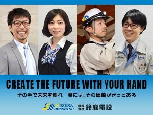 株式会社鈴鹿の画像・写真