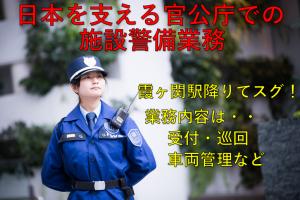 東洋ワークセキュリティ株式会社の画像・写真