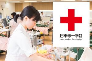 日本赤十字社 関東甲信越ブロック血液センターの画像・写真