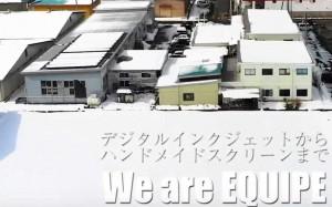 株式会社エキップ・アイ