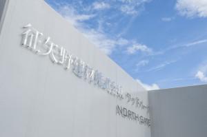 征矢野建材株式会社の画像・写真