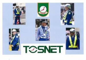 株式会社トスネットの画像・写真