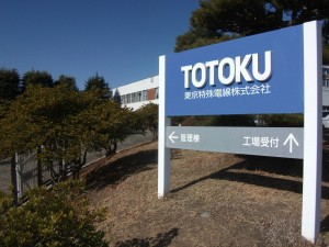 東京特殊電線株式会社の画像・写真