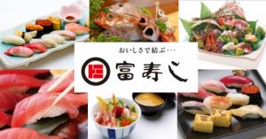 富寿しグループ(株式会社宮崎商店)の画像・写真