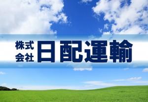 株式会社日配運輸の画像・写真