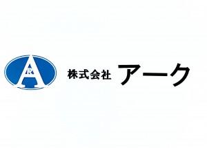 株式会社 アークの画像・写真