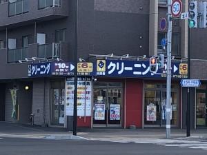 井元白洗舎クリーニング株式会社の画像・写真