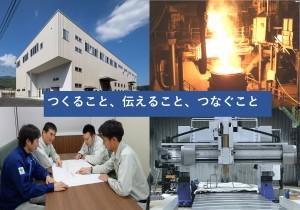 株式会社広島メタル&マシナリーの画像・写真