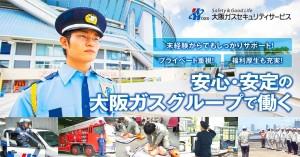 大阪ガスセキュリティサービス株式会社の画像・写真