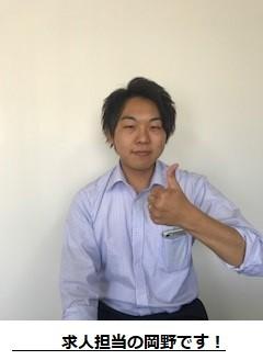株式会社ホットスタッフ福山の画像・写真