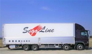 有限会社相互運輸の画像・写真