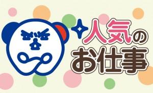 株式会社ホットスタッフ東広島の画像・写真