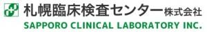 札幌臨床検査センター株式会社の画像・写真