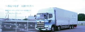株式会社石島運輸倉庫の画像・写真