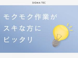 株式会社シグマテックの画像・写真