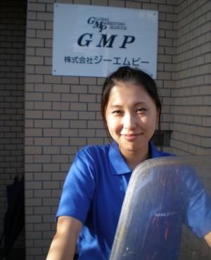 株式会社ジーエムピーの画像・写真