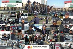 リライアンス・セキュリティー株式会社の画像・写真