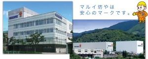 丸井産業株式会社の画像・写真