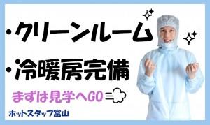 株式会社ホットスタッフ富山の画像・写真
