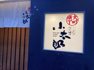 大町横丁しゃぶしゃぶ・すき焼き 小太郎 郡山店の画像・写真